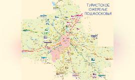 ТурОжерелье Подмосковья