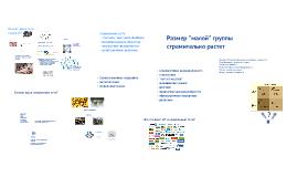 Бизнес в сетях