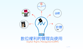 數位權利的管理與使用