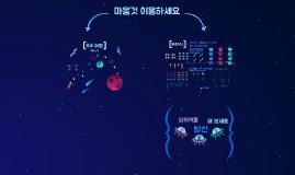 Copy of 우주여행 템플릿