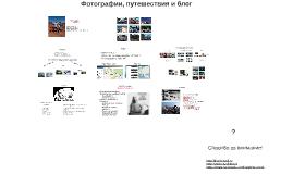 Фотография и блог