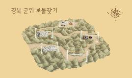 경북 군위 보물찾기