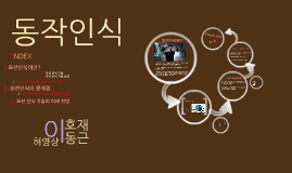 Copy of 동작인식
