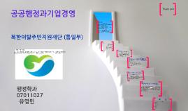 Copy of 공공경영 북한이탈1