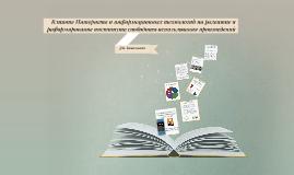 Развитие института свободного использования