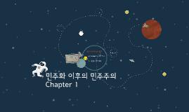 민주화 이후의 민주주의 Chapter 1