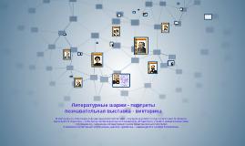"""""""Литературные портреты"""""""