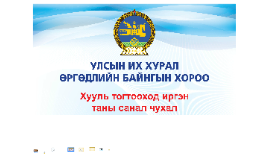 Монгол Улсын Их Хурал Өргөдлийн байнгын хороо