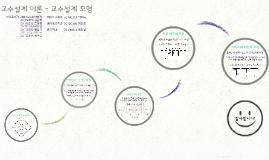 교수설계 이론 - 교수설계 모형
