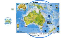 Copy of Австралия - брегова линия