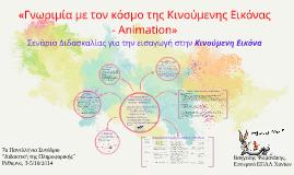 «Γνωριμία με τον κόσμο της Κινούμενης Εικόνας  - Animation»