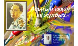 Мұратбек Жоламан