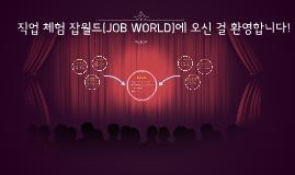 직업 체험 잡월드(JOB WORLD)에 오신 걸 환영합니다!
