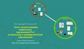 Опыт использования мобильных приложений Esri
