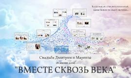 Copy of Свадьба Дмитрия и Марины