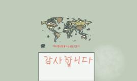 남북한이 통일하면 손해