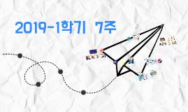 2019-1학기 7주