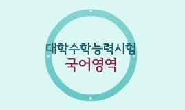 수능 국어영역