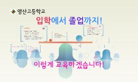 영산고등학교 개인별 로드맵