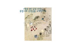 탤짱샘 안태일 / 담임 선생님 소개 프레지