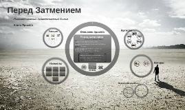 Перед Затмением  (карта проекта)