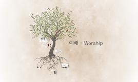 예배 - Worship