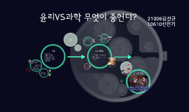 Copy of 윤리VS과학 무엇이 중헌디?