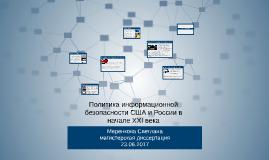 Политика информационной безопасности США и России в начале X