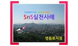 """SnS 실천사례 """"고객과 함께하는 북촌기행"""""""
