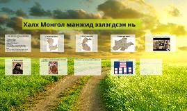 Copy of Халх Монгол манжид эзлэгдсэн нь