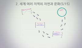 Copy of 2. 세계 여러 지역의 자연과 문화(5/15)