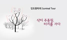 인도환타의 Survival Tour