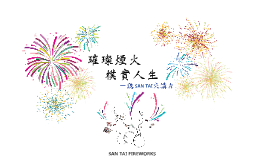 Copy of Santai Fireworks