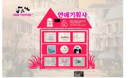 연예기획사+패션콜라보(초과인원)