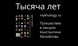 Символ в Средние века