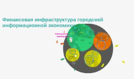 Copy of Финаносовая инфраструктура гор экономики