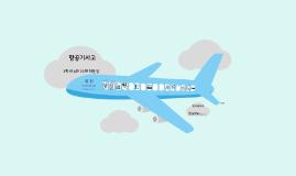 복사본 - 항공기사고