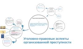 Понятие организованной преступности по законодательству