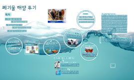 Copy of 폐기물 해양 투기