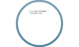 Prezi 現在支持繁體中文和简体中文咯
