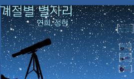 Copy of 계절별 별자리
