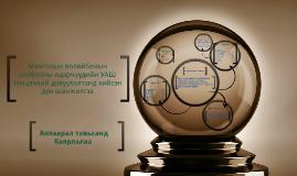 Монголын волейболын холбооны идэрчүүдийн УАШ тэмцээний давуу