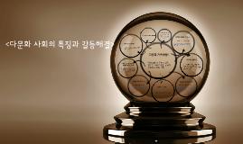 <다문화 사회의 특징과 갈등해결>