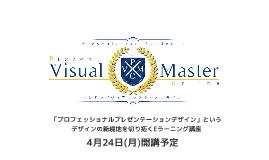 『Prezen Visual Master Online』デザインの新境地を切り拓くEラーニング講座
