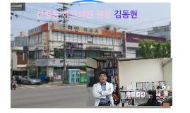 신림동 하얀의원 원장 김동현