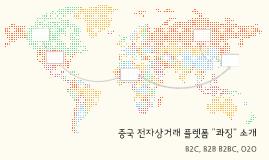 """중국 전자상거래 플렛폼 """"콰징"""" 소개"""