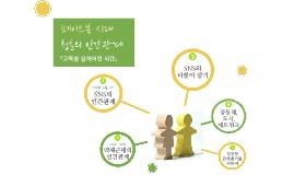 페이스북시대 청춘의 인간관계