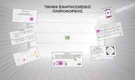 Copy of EasyTask - Επιχειρηματικότητα και Τεχνολογική Καινοτομία