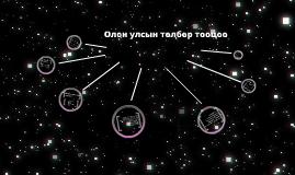 Copy of Олон улсын төлбөр тооцоо
