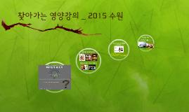 찾아가는 영양강의 _ 2015 수원